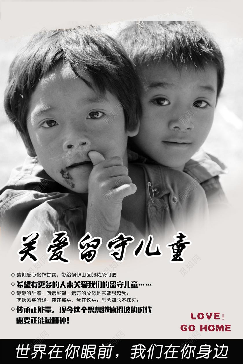 黑白大气关爱留守儿童慈善宣传海报