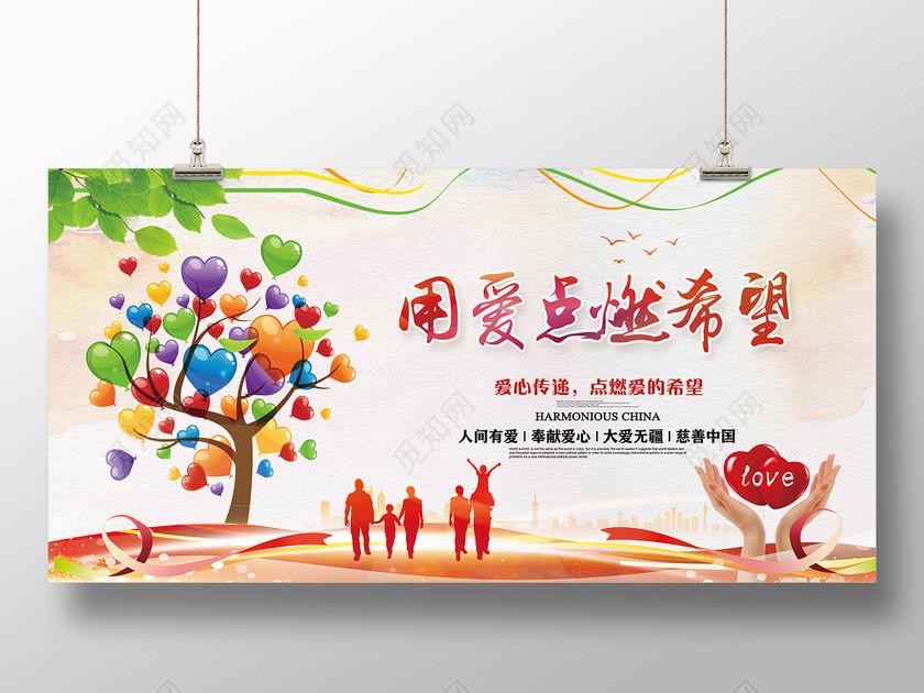 炫彩用爱点燃希望关爱留守儿童慈善宣传海报