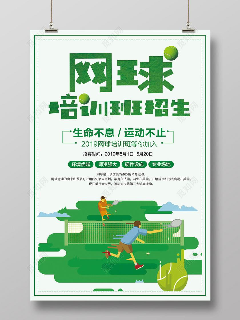 网球培训班招生卡通网球海报健身运动图片