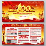 黨建青年節紀念五四運動100周年宣傳欄展板背景
