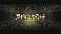 金黄色粒子企业年会颁奖年会ae模板