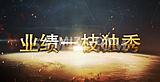 大气震撼三维立体文字企业宣传片AE