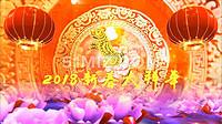 2018新年狗年新春春节欢乐喜庆大拜年AE模板
