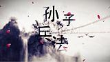 水墨视频背景素材中国风片头AE模板