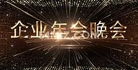 年会颁奖典礼金色炫酷AE模板素材