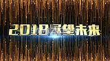 2018展望未来大气金色粒子年会视频AE模板