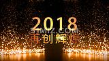 2018激情大气金色粒子年会AE视频模板