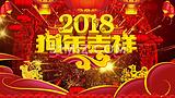2018新年狗年春晚开场舞台视频