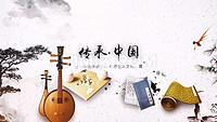 传承复古中国风水墨片头AE模板