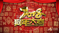 2018狗年新年祝贺语片头动画拜年视频企业祝福AECS6