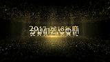 大气金色粒子年会颁奖典礼模板