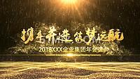 2018狗年震撼年会开场宣传视频AE模板