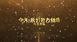 大气金色粒子公司企业年度会议AE视频模板