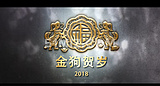 2018新年金狗贺岁大气AE视频模板