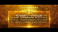 大气震撼金色2019年会颁奖典礼AE片头模板