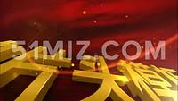十一国庆党政党建建党宣传片ae片头视频模板素材