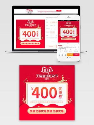 電商淘寶中國紅雙十一雙11天貓全球狂歡節促銷活動通用主圖模板