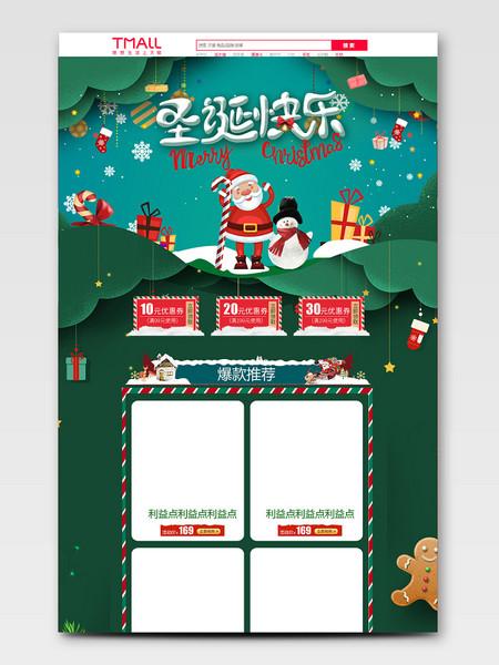 電商綠色淘寶圣誕節淘寶首頁模板節假日促銷模板