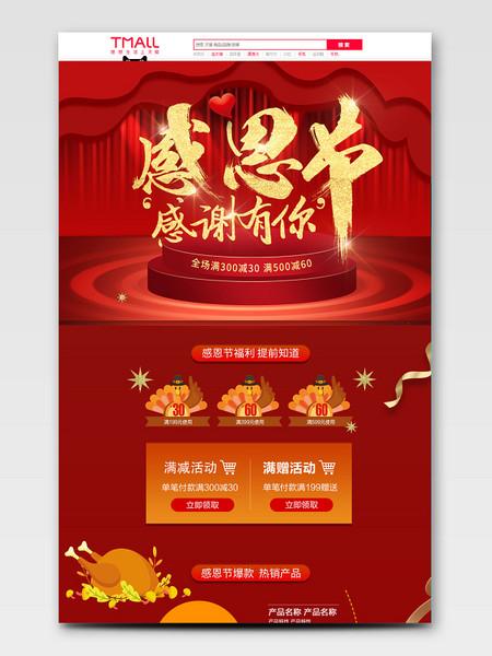 紅色平面風格 感恩節回饋狂歡促銷天貓首頁電商模板