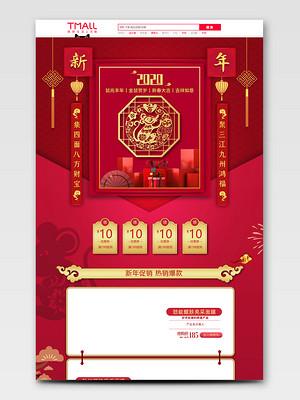 紅色喜慶新年鼠年元旦年貨年終淘寶天貓專題首頁
