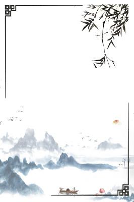 中國風水墨墨跡水墨中國風邊框遠山大雁日落漁船竹子素材