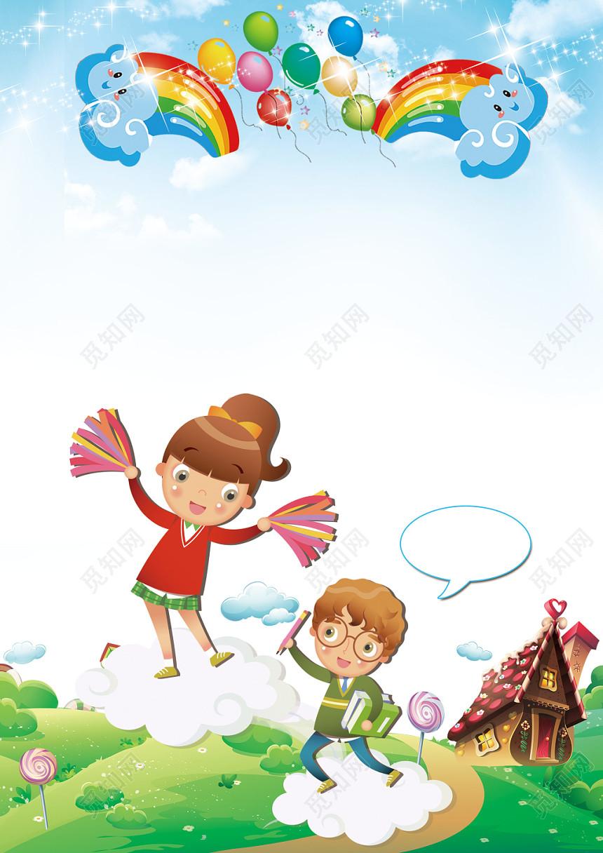 手绘卡通儿童健身少儿舞蹈培训宣传单米色背景海报