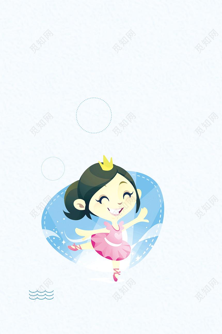 卡通手绘儿童浅蓝色手绘健身少儿舞蹈招生培训海报背景
