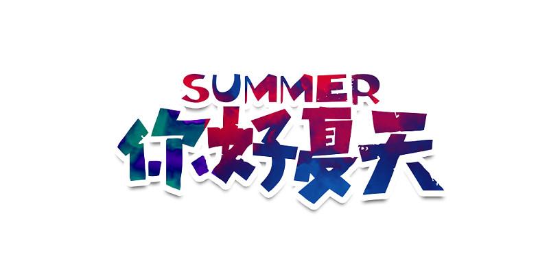 夏天夏日夏季冷飲冰爽促銷宣傳海報免扣字體