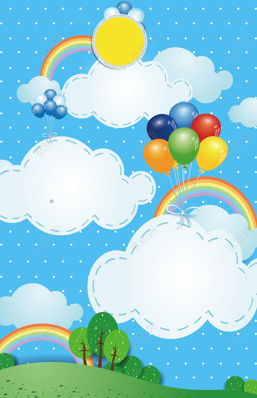 天蓝色边框彩虹儿童自我介绍卡通海报背景