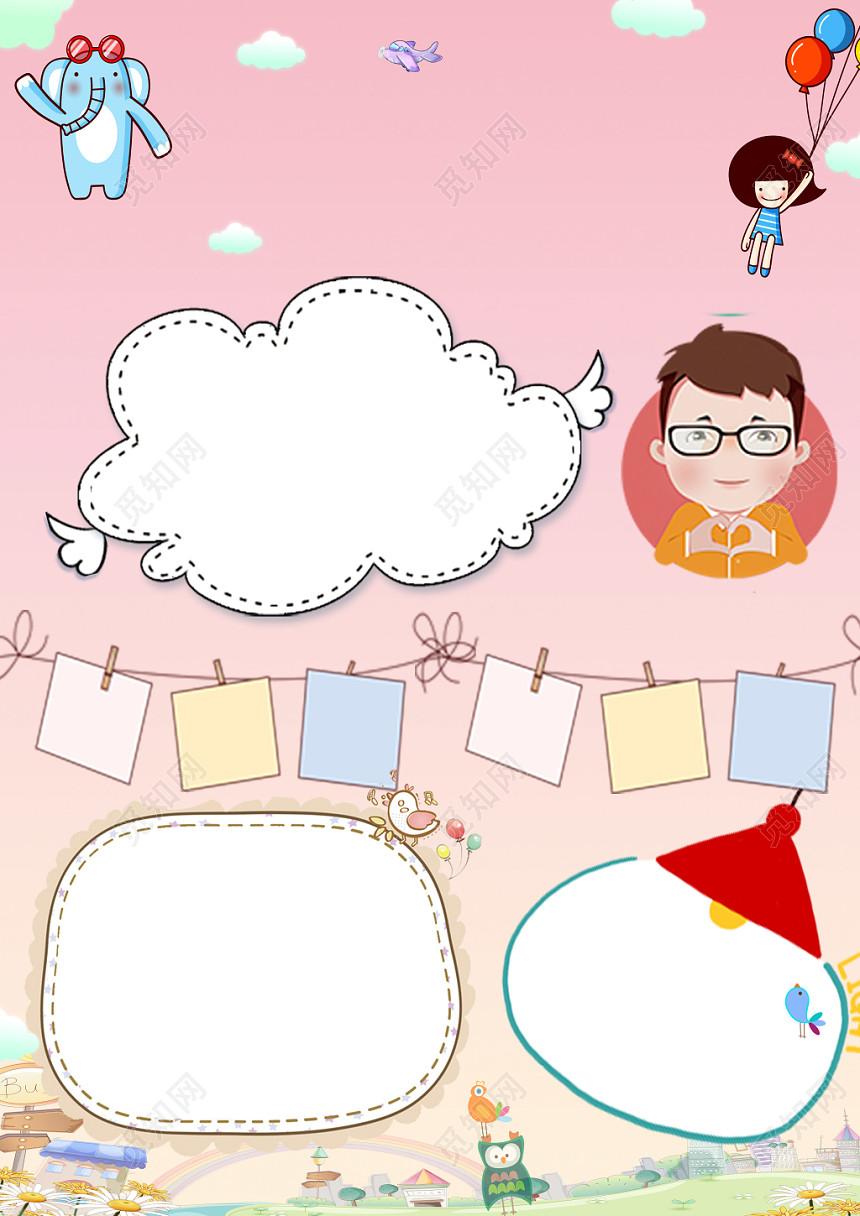粉色渐变边框对话框儿童自我介绍卡通海报背景图片