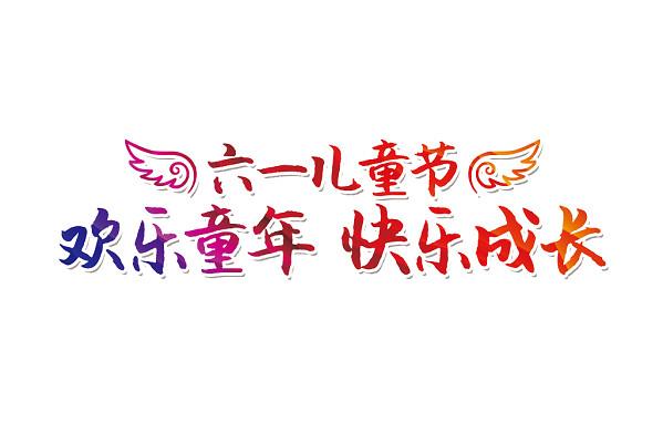 水彩六一兒童節歡樂童年快樂成長文藝匯演展板免扣字體