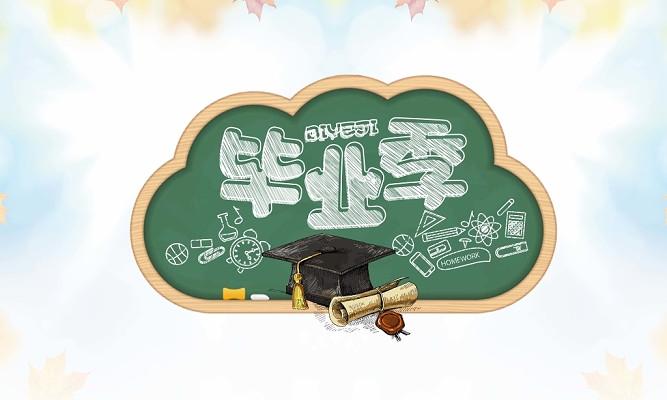 白色畢業季卡通字體素材