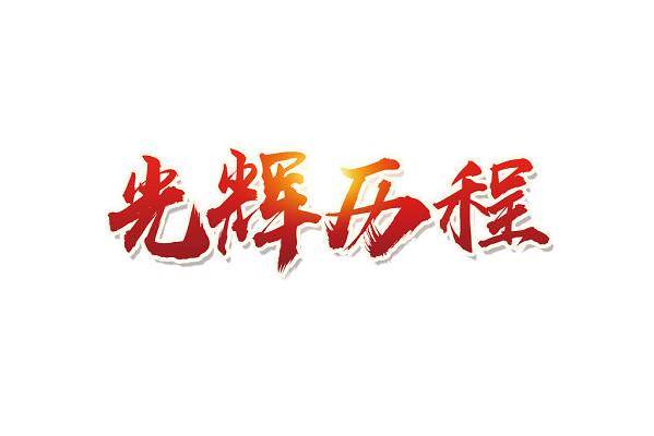 建軍節建黨節紅色毛體七一建黨節光輝歷程節目單免摳字體