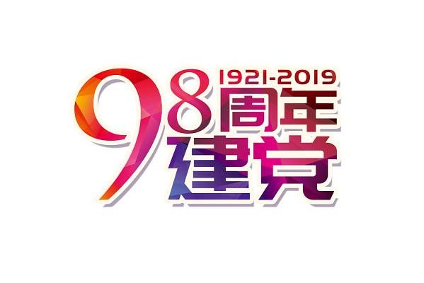 炫彩七一建黨節建黨98周年節目單免摳字體