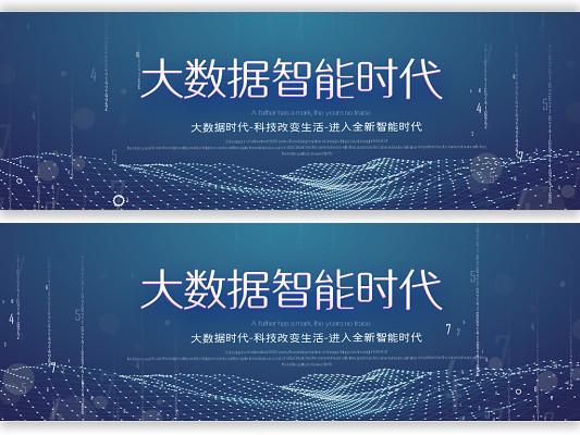 UI設計科技Banner界面素材