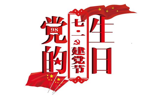 黨的98生日中國紅黨政創意藝術字