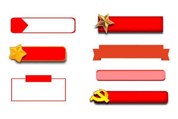 紅色黨政黨建建黨節建軍節標題框素材