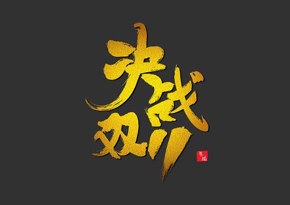決戰雙11燙金毛筆字免扣字體