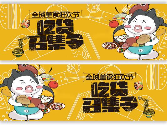 UI設計電商淘寶Banner餐飲美食吃貨節界面素材