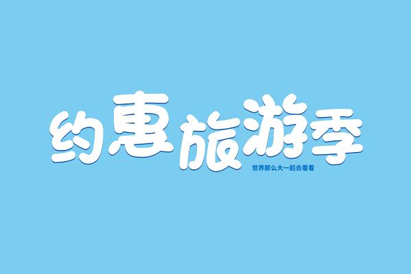 約惠旅游季白色漸變旅游清晰免扣字體