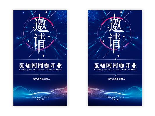 UI設計移動端商務科技藍色開業慶典活動電子邀請函