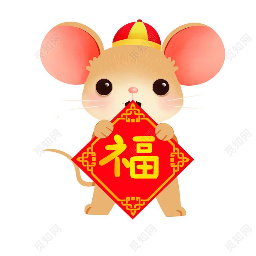 新年年鼠年老鼠抱福字手繪素材