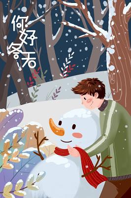 卡通手繪冬季人物插畫