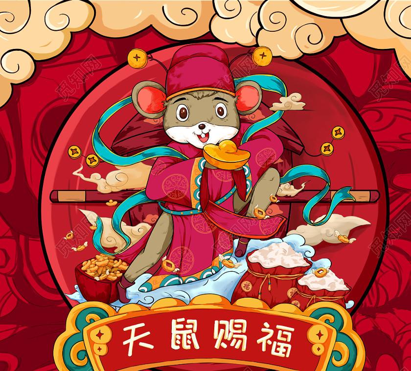 鼠年插畫春節插畫新年插畫卡通鼠年門神天官賜福插畫