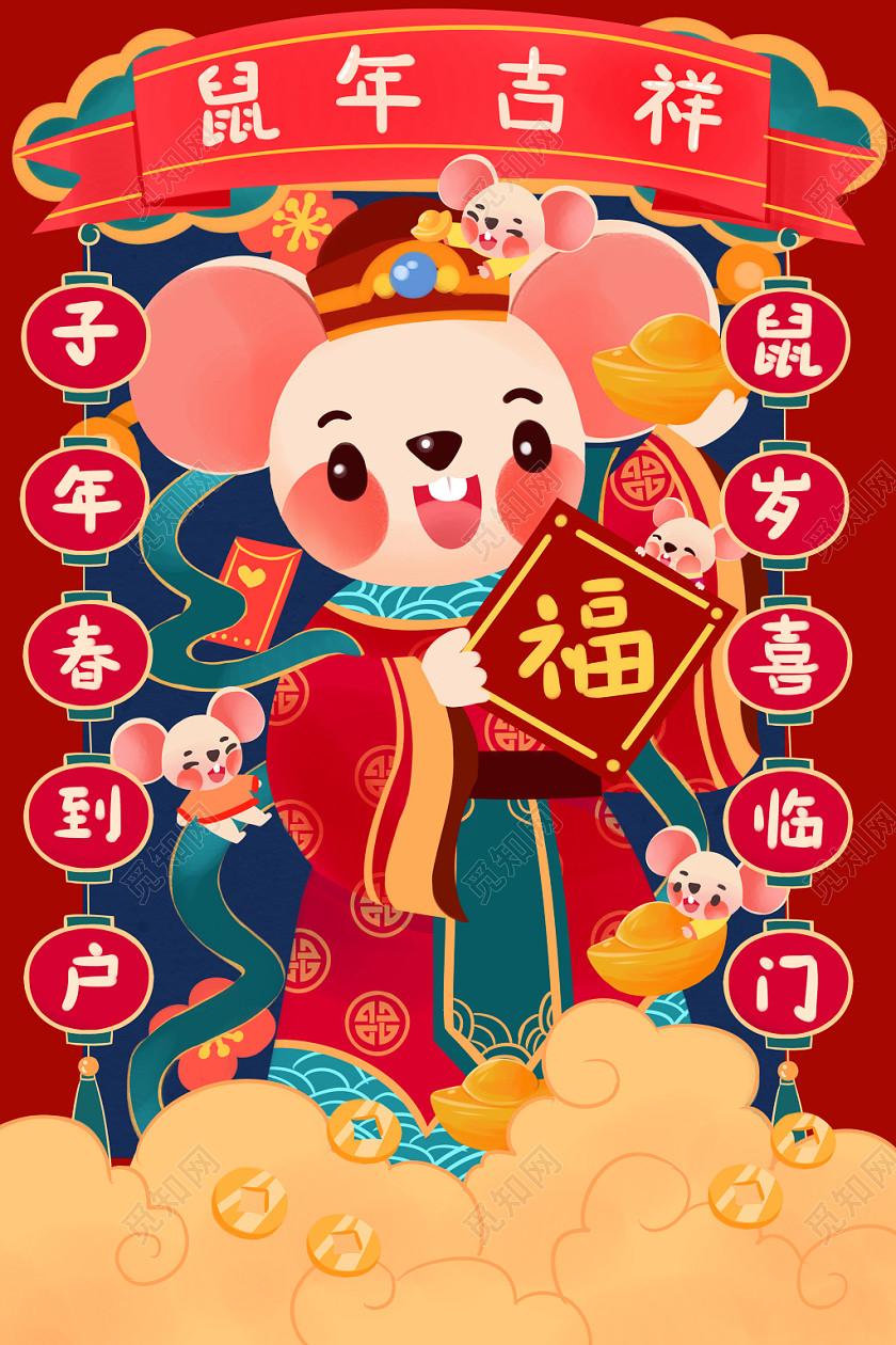 鼠年插畫春節插畫新年插畫手繪卡通新年喜慶金鼠送福插畫素材