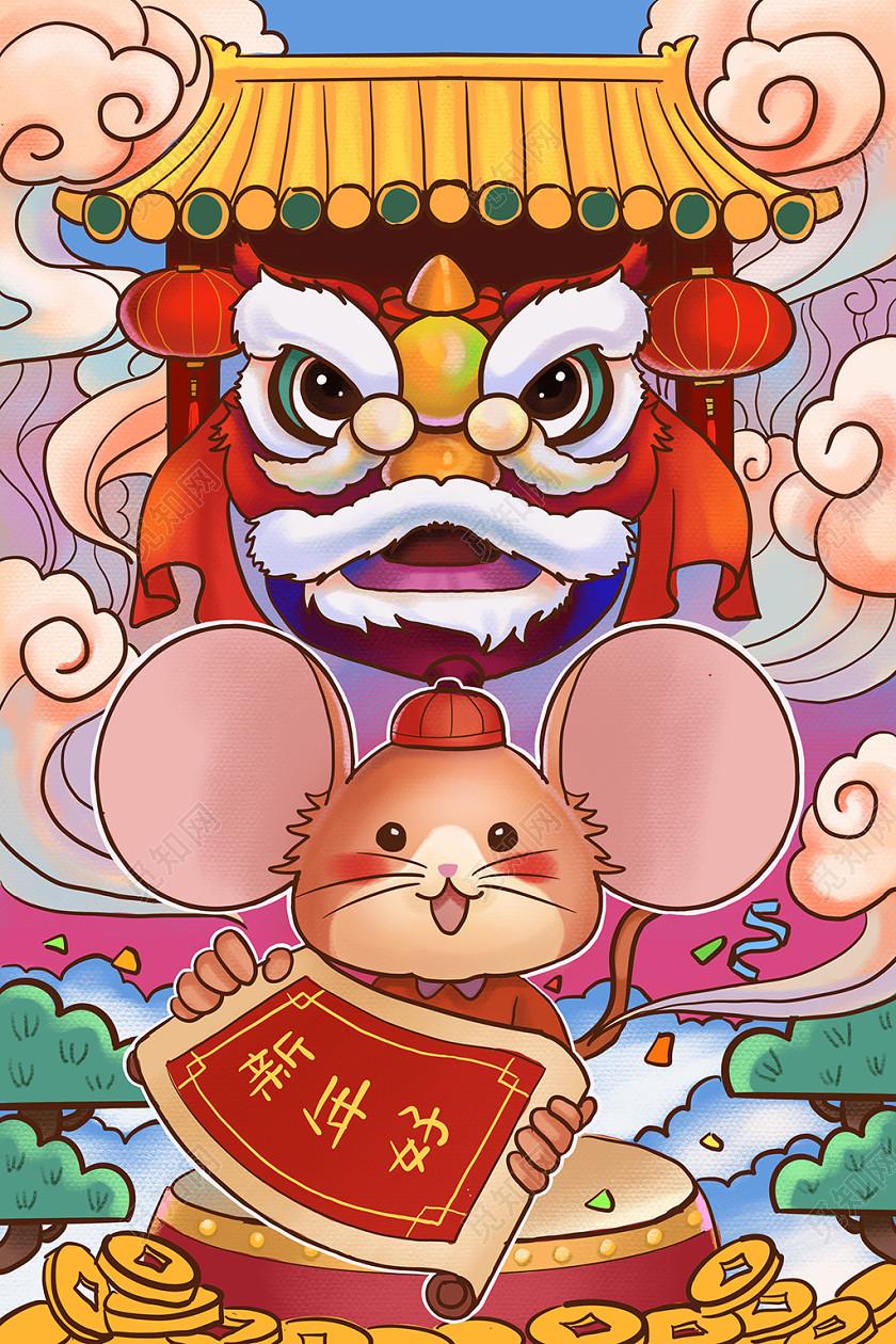 過新年鼠年插畫新年插畫卡通手繪鼠年新年喜慶舞獅插畫素材