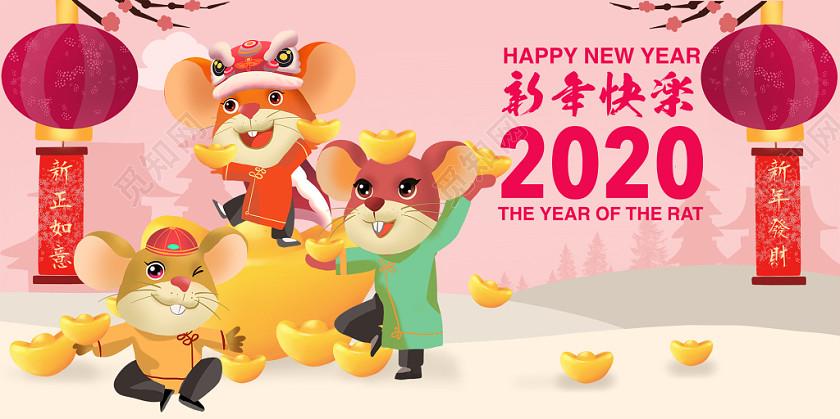 節日鼠年橫版新春慶祝手繪插畫海報素材