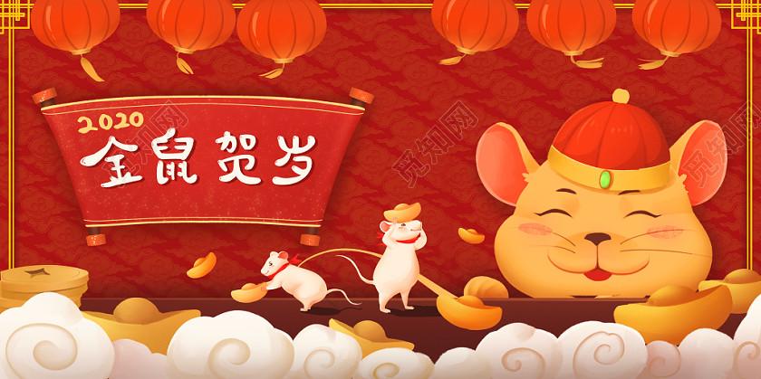 鼠年插畫新年插畫節日新年鼠年老鼠拜年搬元寶喜慶歡樂插畫背景素材