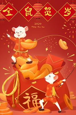 節日卡通新年元旦鼠年老鼠搬元寶拜年喜慶歡樂海報背景素材