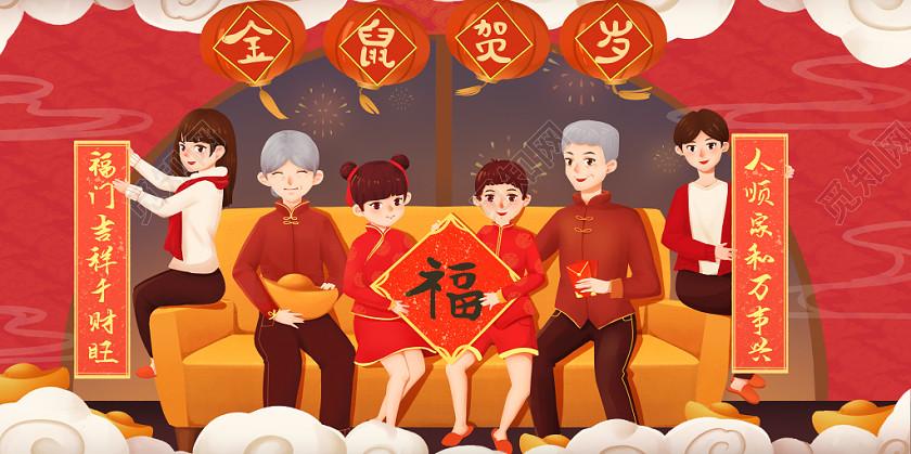 插畫鼠年插畫新年插畫節日手繪新年一家人拜年背景海報素材